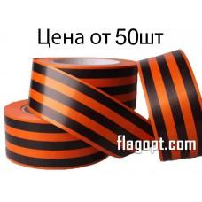 Георгиевская лента Рулон, 2,4см*100м