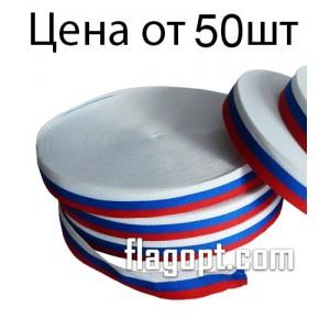 Лента Триколор Жаккард, Рулон, 2,4см*100м