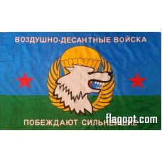 Флаг ВДВ побеждают сильнейшие 16х24