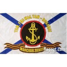 Флаг Морская пехота 16х24