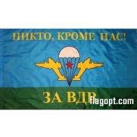 Флаг За ВДВ 90х145