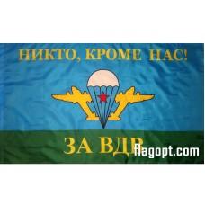 Флаг За ВДВ 16х24