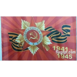 Флаг Орден 1941-1945 90х145