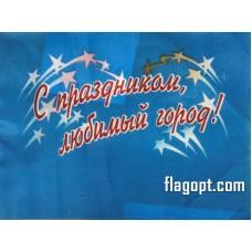 Флаг Любимый Город 16х24