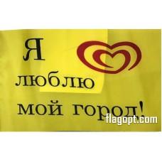 Флаг Я люблю мой Город 14х21