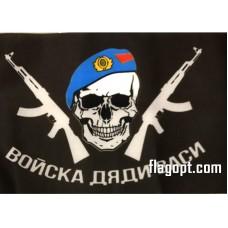 Флаг Войск Дяди Васи Черный 16х24