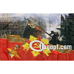 Флаг Солдат над рейхстагом 90х145