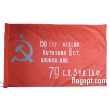 Флаг Знамя Победы 20х30