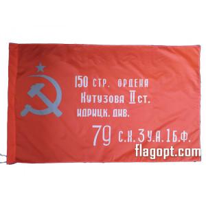 Флаг Знамя Победы 90х145