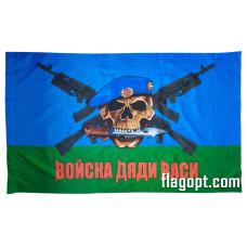 Флаг Войск Дяди Васи 90х145