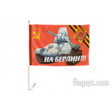 Флаг На Берлин с креплением на машину 30х45