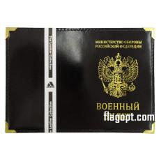 Обложка Военный билет, кожа, 200-24