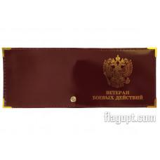 Обложка Удостоверение, кожа, Ветеран боевых действий
