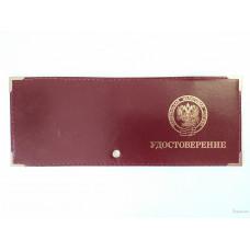 Обложка Удостоверение, кожа, Федеральная налоговая служба